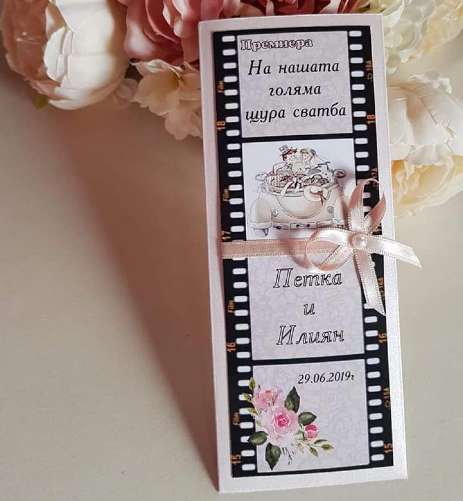 Покани - Кино лента в розово