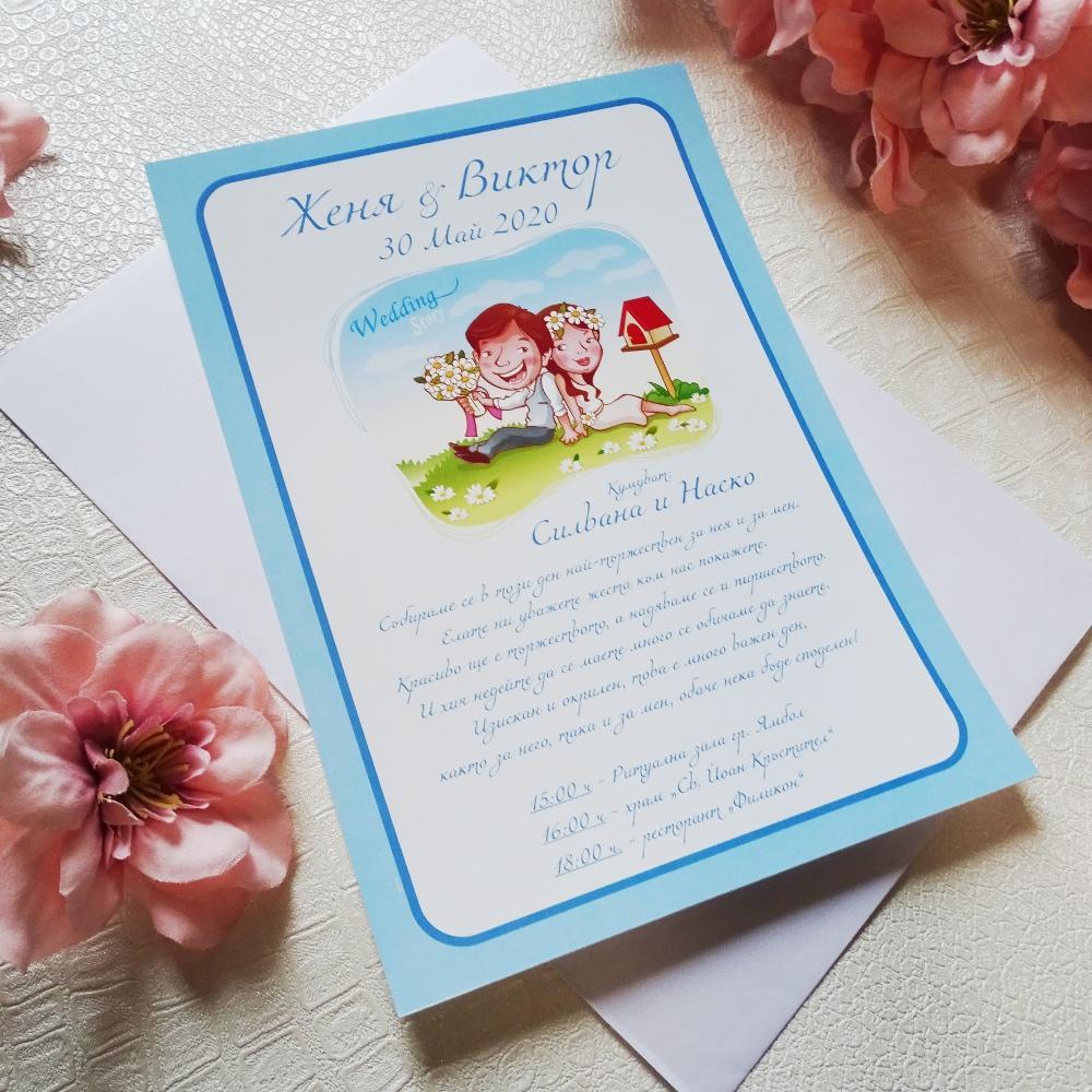 Покани с двойка анимирани младоженци