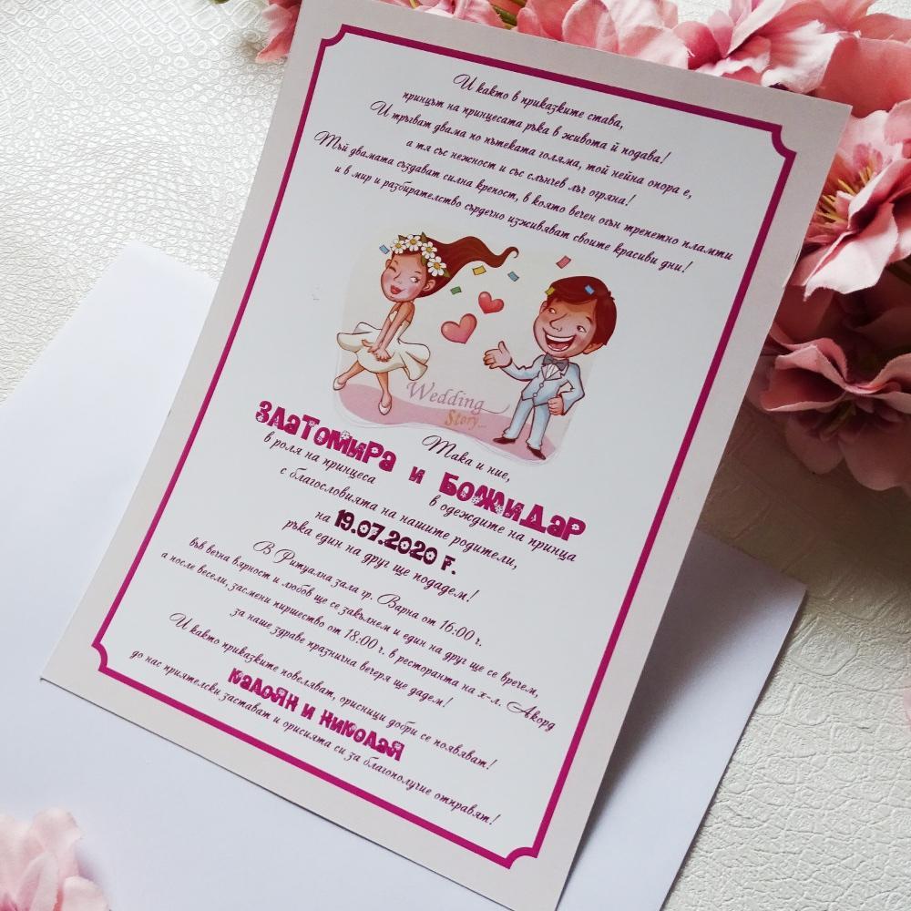 Покани за сватба с двойка младоженци