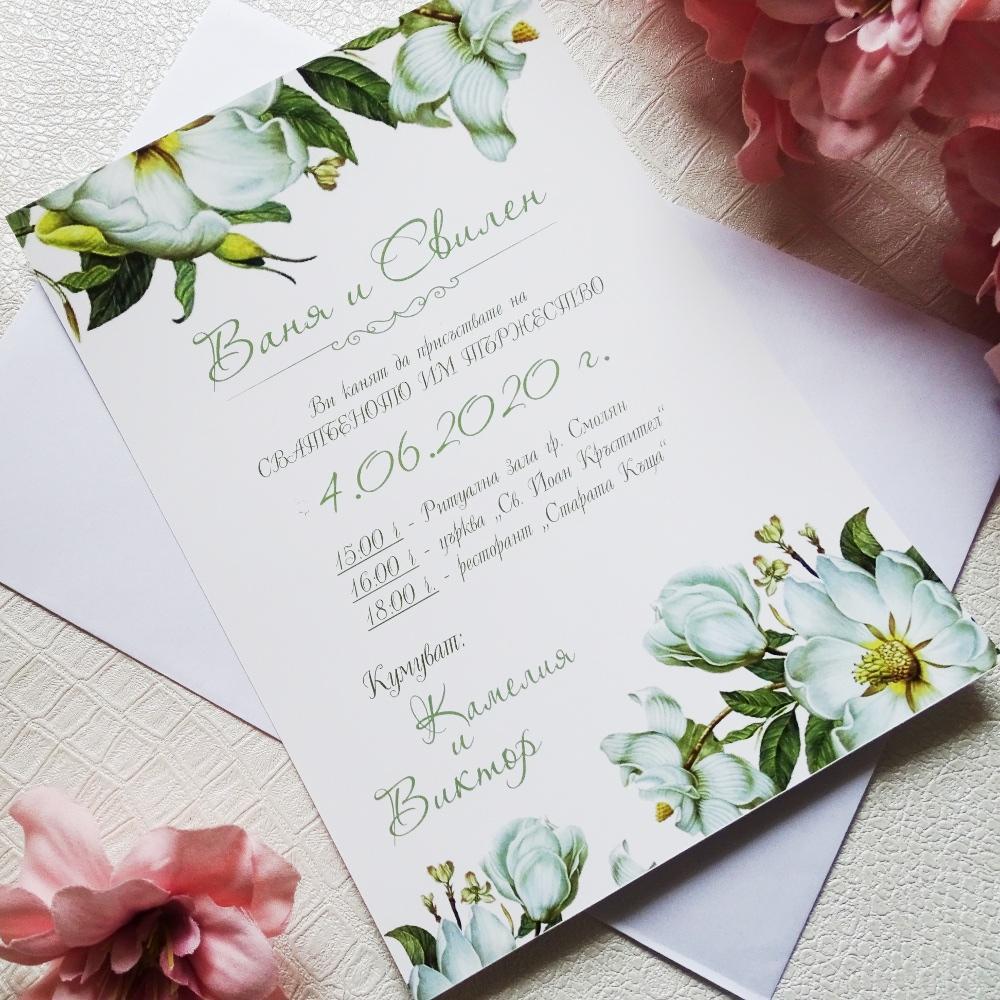 Покани с нежни цветя