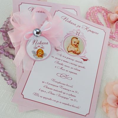Покани - Папируси в бледо розово