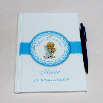 Книга за пожелания в синьо