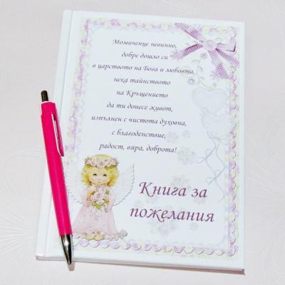 Кръщелна книга в лилаво